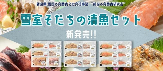 漬魚セット