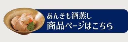あんきも商品ページBNR