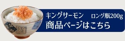 キング瓶商品ページBNR