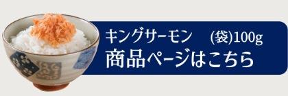 キング袋商品ページBNR
