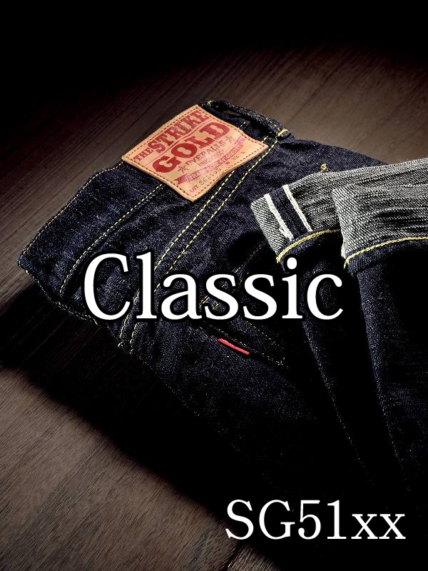 classic-sg51xx