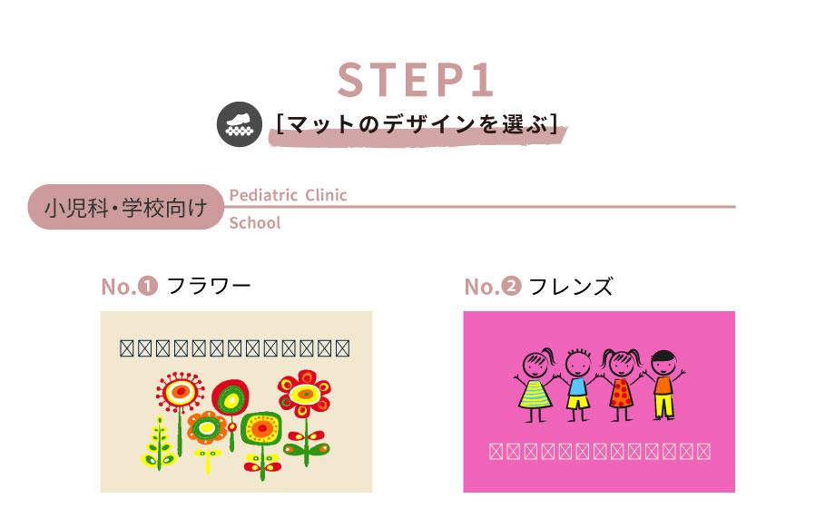診療所・学校向け簡単名入れデザインマット