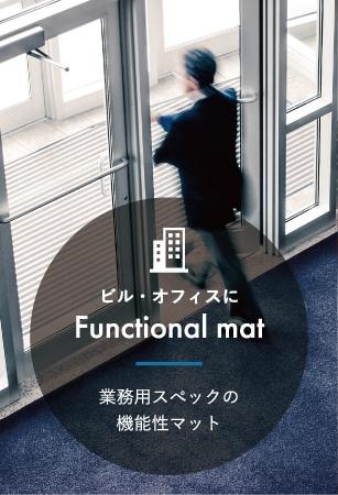 ビル・オフィスにFunctional mat