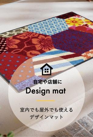 自宅や店舗にDesign mat