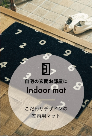 自宅の玄関お部屋にIndoor mat