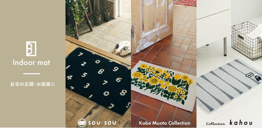 自宅の玄関・お部屋に Indoor mat