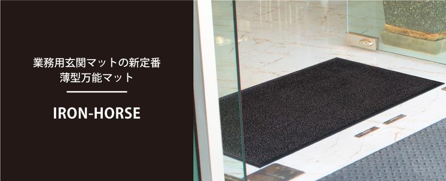 業務用玄関マットの新定番薄型 万能マット ironhorse