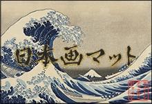 日本画マット