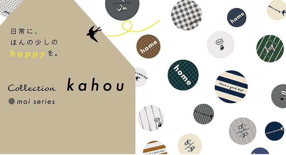 日常に、ほんの少しのhappyを。Collection kahou