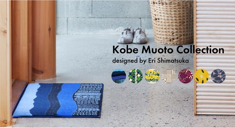 デザイナーズコレクションby島塚絵里 Kobe Muoto collection