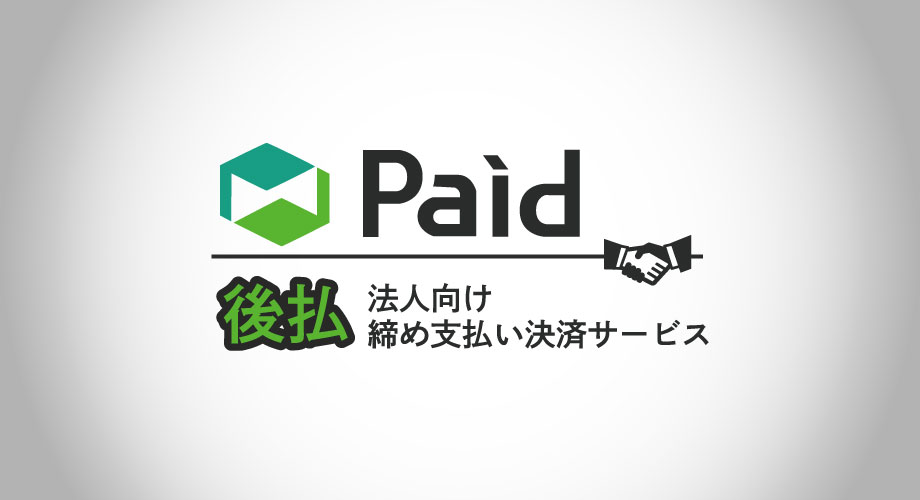 Paid締払い決済サービス
