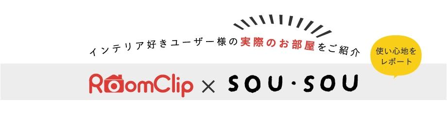 roomclipモニター紹介