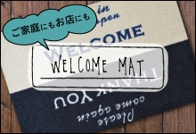 WelcomeMat バナー