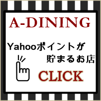 A-DINING Yahoo!SHOP