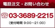 ご注文・お問い合わせ 03-3689-2215