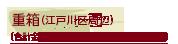 重詰(江戸川区周辺)