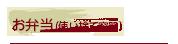 お弁当(使い捨て容器)