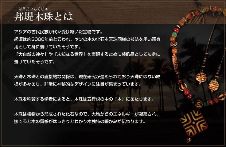 邦提木珠(ほうだいもくじゅ)