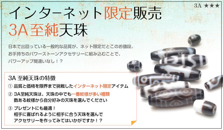 インターネット限定販売3A至純天珠
