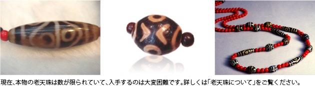 現在、本物の老天珠は数が限られていて、入手するのは大変困難です。詳しくは「老天珠について」をご覧ください。