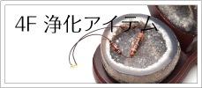 4F 浄化アイテム