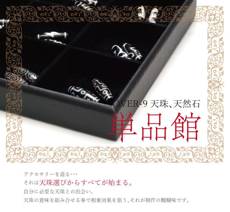 天珠単品館|最強の龍眼天珠等の意味や種類一覧|OVER-9