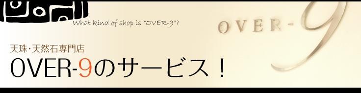 OVER-9のサービス
