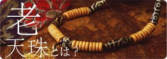 古代チベットに存在していた天珠…老天珠。