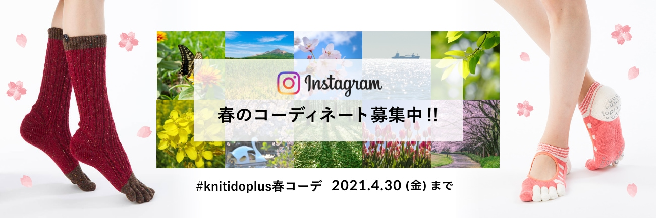 Instagram 春のコーディネート大募集!!