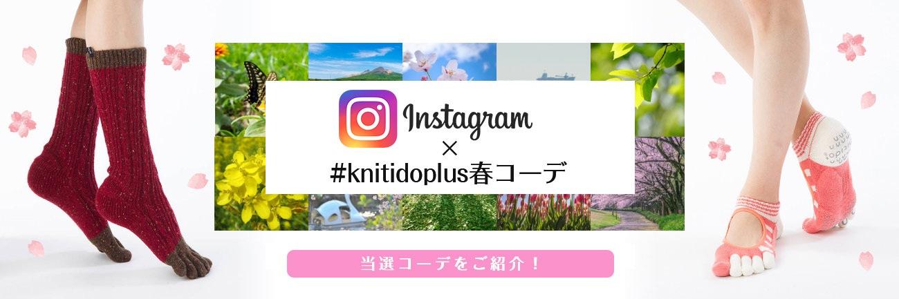 Instagram×春コーデ 当選コーデをご紹介!