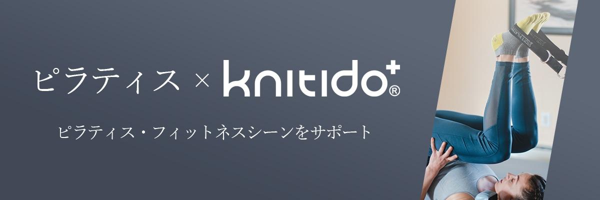 ピラティス×knitido+ ピラティス・フィットネスシーンをサポート