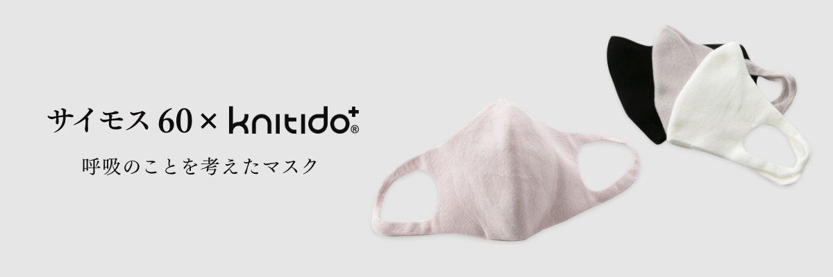 サイモス 60*knitido+ 呼吸のことを考えたマスク