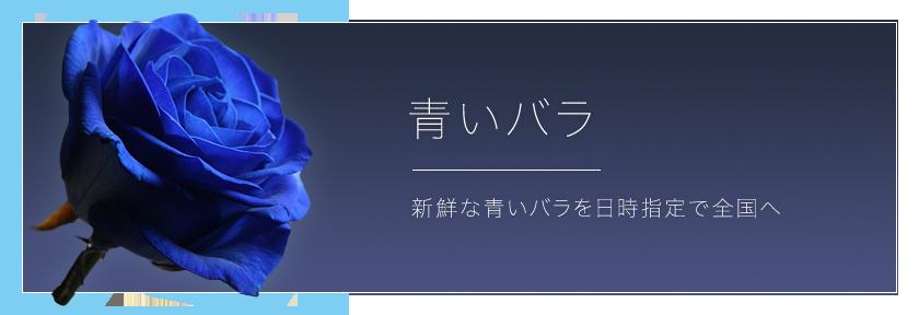 青いバラカテゴリーへ