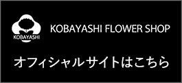 小林生花店オフィシャルサイト