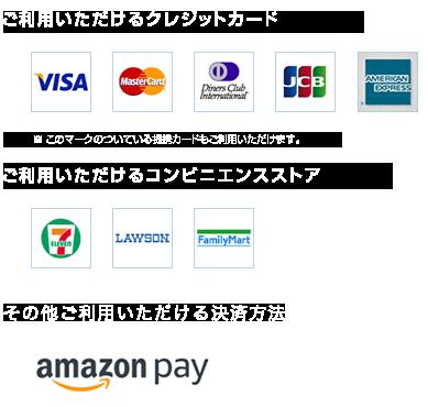 お支払いいただけるカードとコンビニ