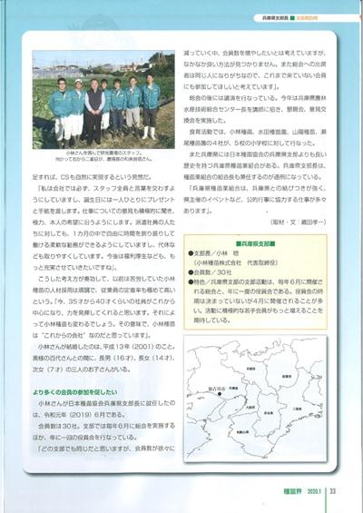 小林種苗の記事が掲載されました。
