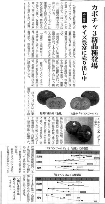 「マロンゴールド」「金蔵」「ほっくりはん」の記事が掲載されました。