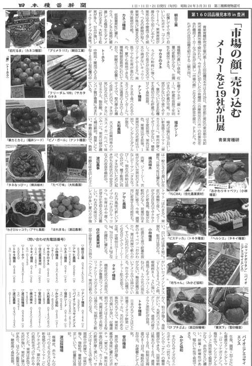 品種見本市の記事が掲載されました。