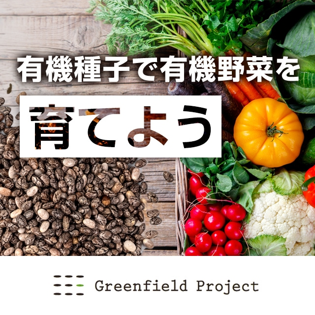 有機種子で有機野菜を育てよう Greenfield Project