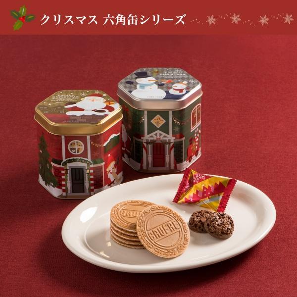 クリスマス 六角缶シリーズ