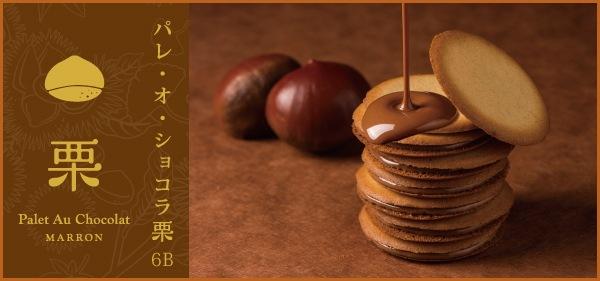 パレ・オ・ショコラ 栗 6B