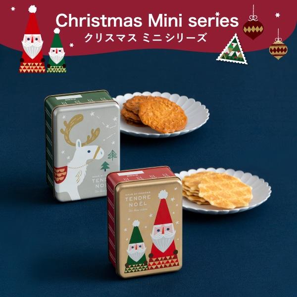 クリスマス レスポワール ミニシリーズ