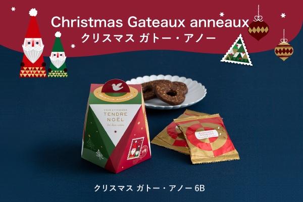 クリスマス ガトー・アノー