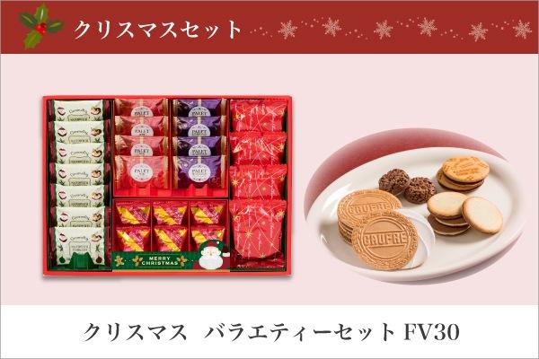 クリスマス バラエティーセットFV25