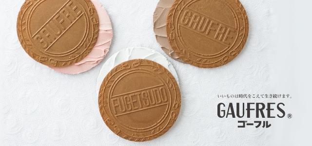 ゴーフルの神戸風月堂 公式オンラインショップ ギフト 贈り物のお菓子におすすめ