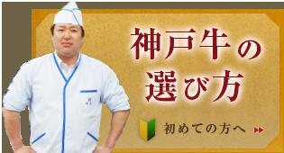 初めての方へ 神戸牛の選び方