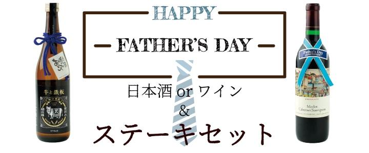 父の日酒セット 神戸ワイン 牛と鉄板 日本酒
