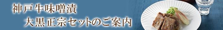 神戸牛味噌漬と日本酒大黒正宗の詳しい説明ページへのバナー