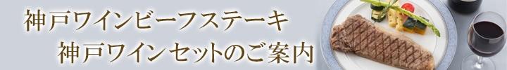 神戸ワインビーフサーロイン&神戸ワインセットの詳しい説明ページへのバナー