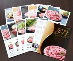 カタログギフト「北野坂」の商品画像